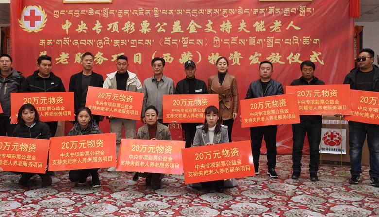 2019彩票公益金养老服务项目西藏物资发放仪式在拉萨举行
