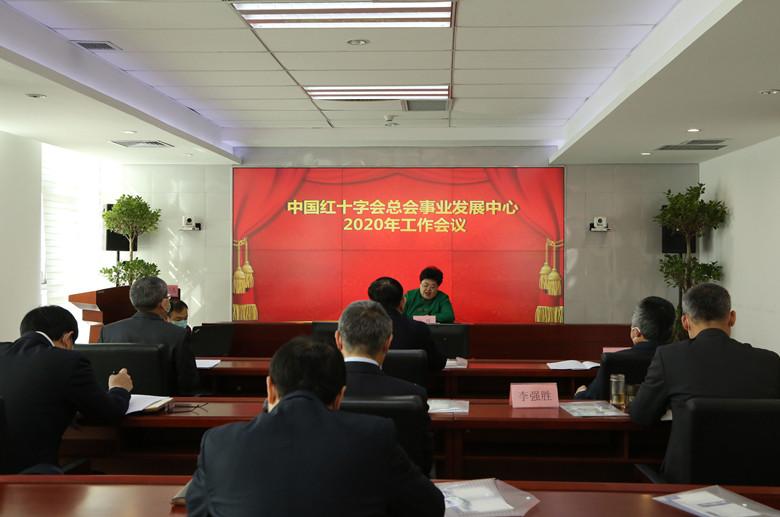 事业发展中心召开2020年度工作会议