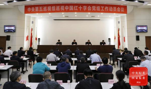 中央第五巡视组巡视中国红十字会党组工作动员会召开