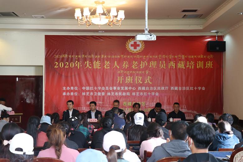 2020年彩票公益金项目西藏护理员培训班开班仪式