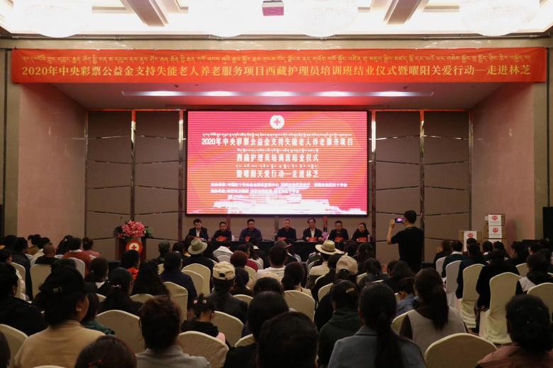 2020年彩票公益金项目西藏护理员培训班圆满结束