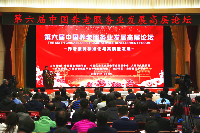 第六届中国养老服务业发展高层论坛