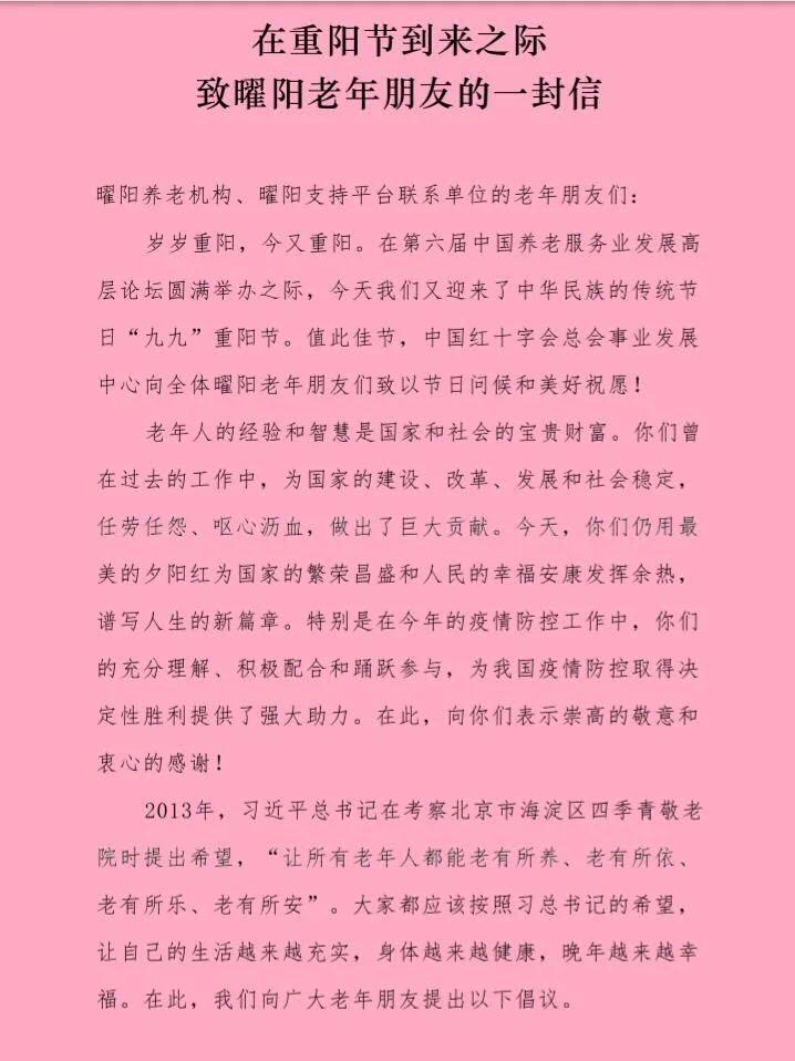 在重阳节到来之际 致曜阳老年朋友们的一封信