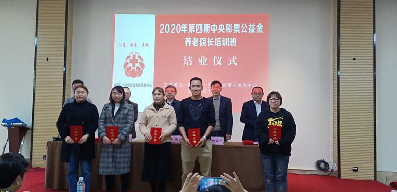 2020年第四期彩票公益金养老院长培训班在贵阳举办