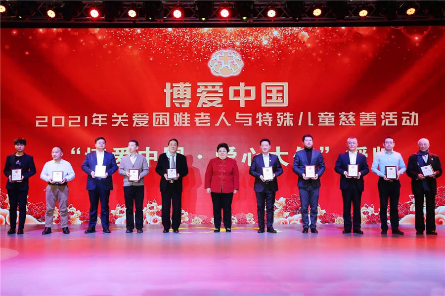 博爱中国—2021年关爱困难老人与特殊儿童慈善活动