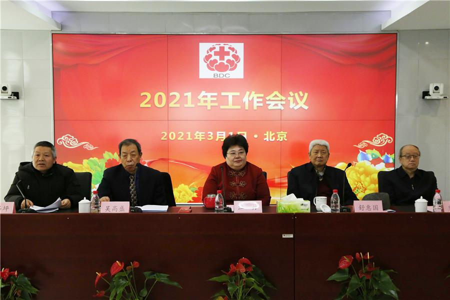中国红十字会总会事业发展中心召开2021年度工作会议