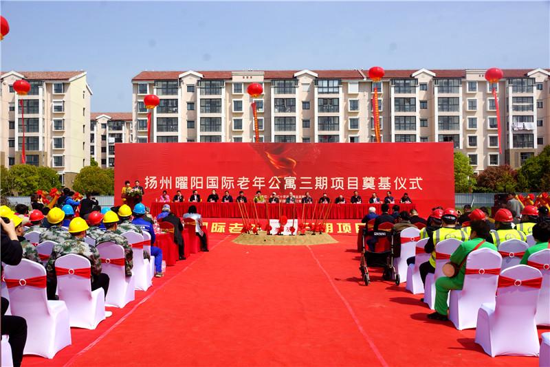 扬州曜阳国际老年公寓举行三期项目奠基仪式