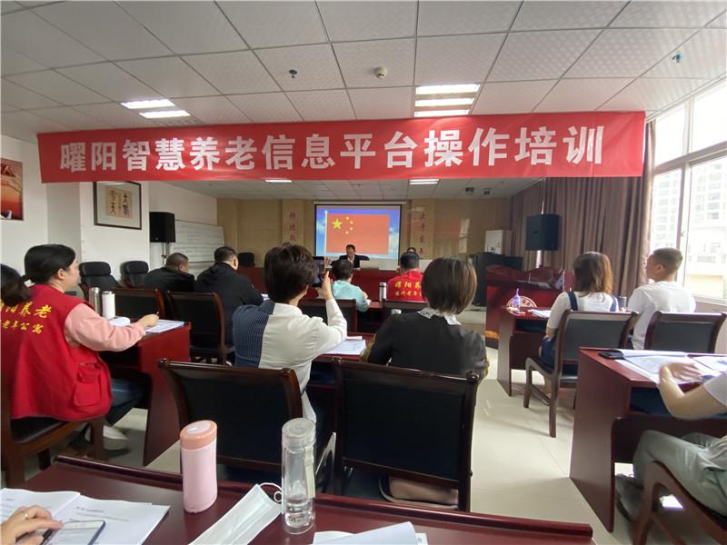 首期曜阳智慧养老信息平台培训班在湖北公安举行