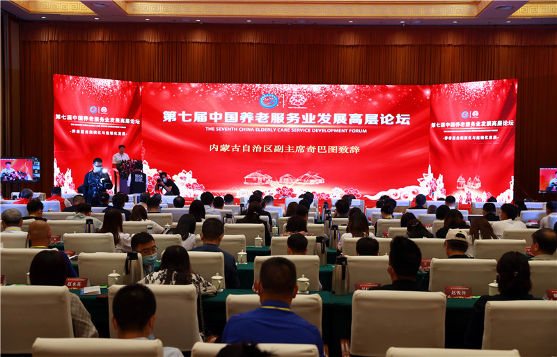第七届中国养老服务业发展高层论坛在呼和浩特市举行